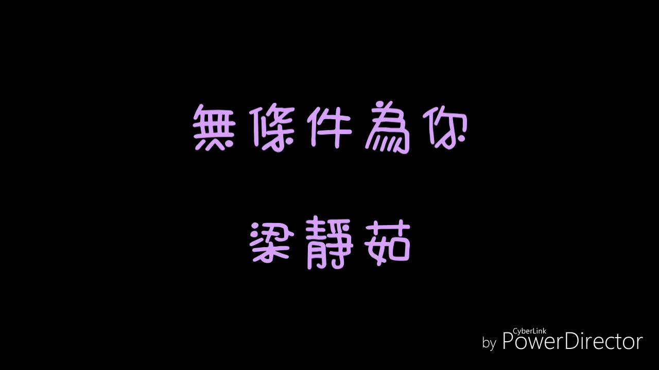 ( 歌詞 ) 梁靜茹 - 無條件為你 - YouTube