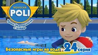 Робокар Поли Безопасные игры на воде 24 серия Уроки безопасности с Эмбер