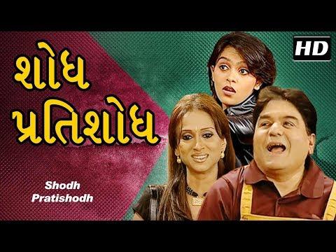 Shodh Pratishodh HD | Superhit Gujarati Natak 2015 | Nimisha Vakharia, Krutika Desai, Ami Trivedi