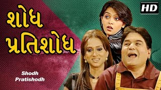 Video Shodh Pratishodh HD | Superhit Gujarati Natak 2015 | Nimisha Vakharia, Krutika Desai, Ami Trivedi download MP3, 3GP, MP4, WEBM, AVI, FLV Juli 2018