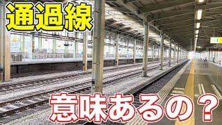 通過線の意味がほぼない新幹線駅。