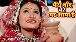 antra-singh-priyanka-2018---mera-chand-mere-ghar-aaya-hai