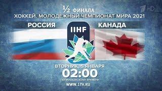 Канадцы стали соперниками сборной России в полуфинале Чемпионата мира по хоккею