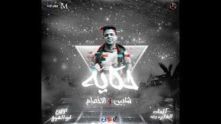 مهرجان حكايه شابين والأخصام - غناء وتوزيع أبوالشوق - قصه جمده أوووى 2020