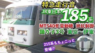 [特急走行音]国鉄185系電車走行音 MT54爆走!