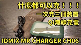 什麼都支援!什麼都可以充!超強行動電源 Qi無線充電  PD快充 IDMIX MR CHARGER CH06  || 好放HaveFun