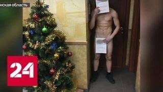 В челябинском кафе посетителям предложили раздеться ради бесплатной еды - Россия 24