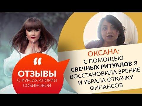 """0 Оксана: """"Свечные ритуалы помогли мне восстановить зрения и убрать откачку по финансам"""""""