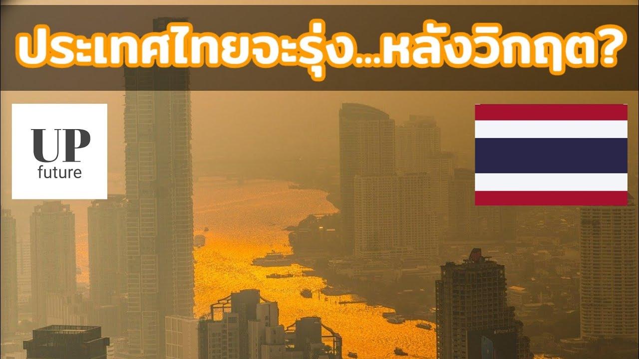 ประเทศไทยจะรุ่ง หลังวิกฤต!!!