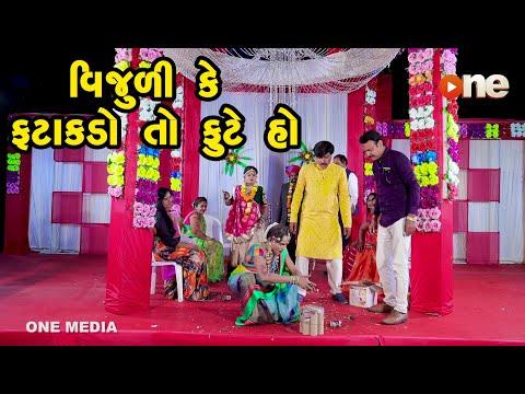 Fatakado To Fute Ho | Gujarati Comedy | One Media