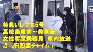 【車内放送】特急いしづち5号(8000系 JR四国チャイム 女性客室乗務員 高松発車前~発車後)