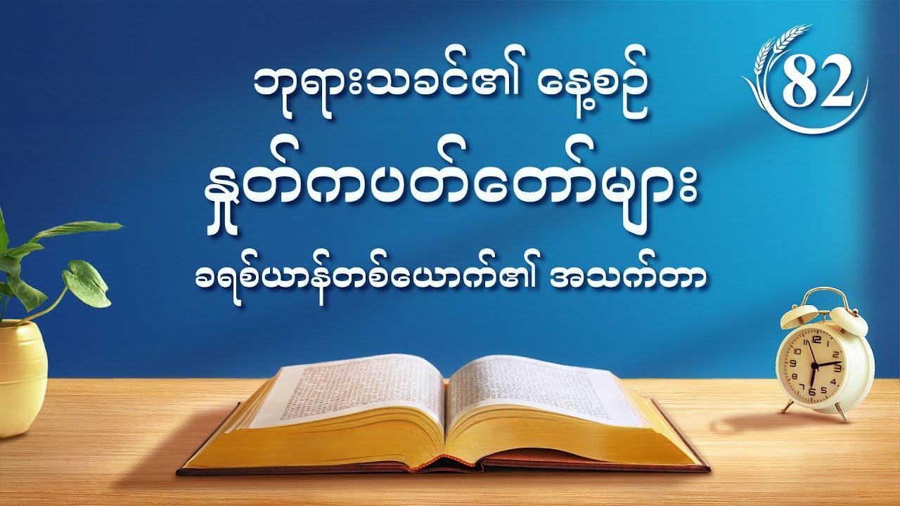 """ဘုရားသခင်၏ နေ့စဉ် နှုတ်ကပတ်တော်များ   """"ဖောက်ပြန်ပျက်စီးနေသော လူသားမျိုးနွယ်သည် လူ့ဇာတိခံ ဘုရားသခင်၏ ကယ်တင်ခြင်းကို ပို၍လိုအပ်သည်""""   ကောက်နုတ်ချက် ၈၂"""