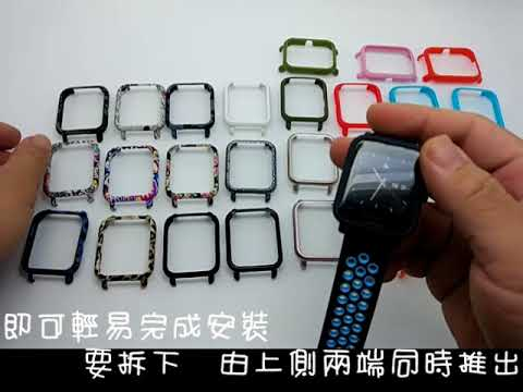 米動青春版 保護框 保護殼 保護套 配件 替換殼 塑膠殼 小米手錶 米動 米動手環 Amazfit 青春版 另有保護貼
