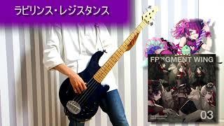 【弾いてみた】ラビリンス・レジスタンス Game Ver / アンティーカ【シャニマス】