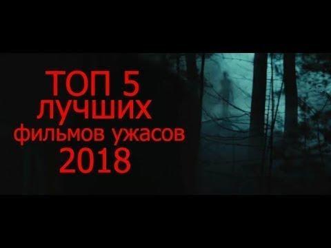 Топ 5 новых крутых фильмов ужасов 2018 года
