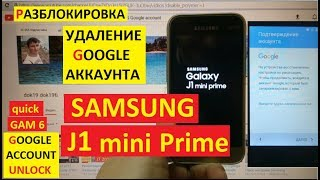 Разблокировка аккаунта google Samsung J1 mini prime FRP Google account samsung J106FM