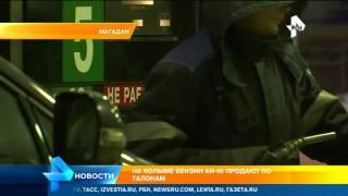 В Магадане по талонам продается бензин АИ-95