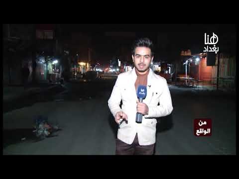 من الواقع (اغرب اسرار بغداد ما بعد منتصف الليل ) 13-12-2017