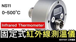 NS11 固定型 紅外線測溫儀 Pyrometer|Infrared Thermometer  0~500 度