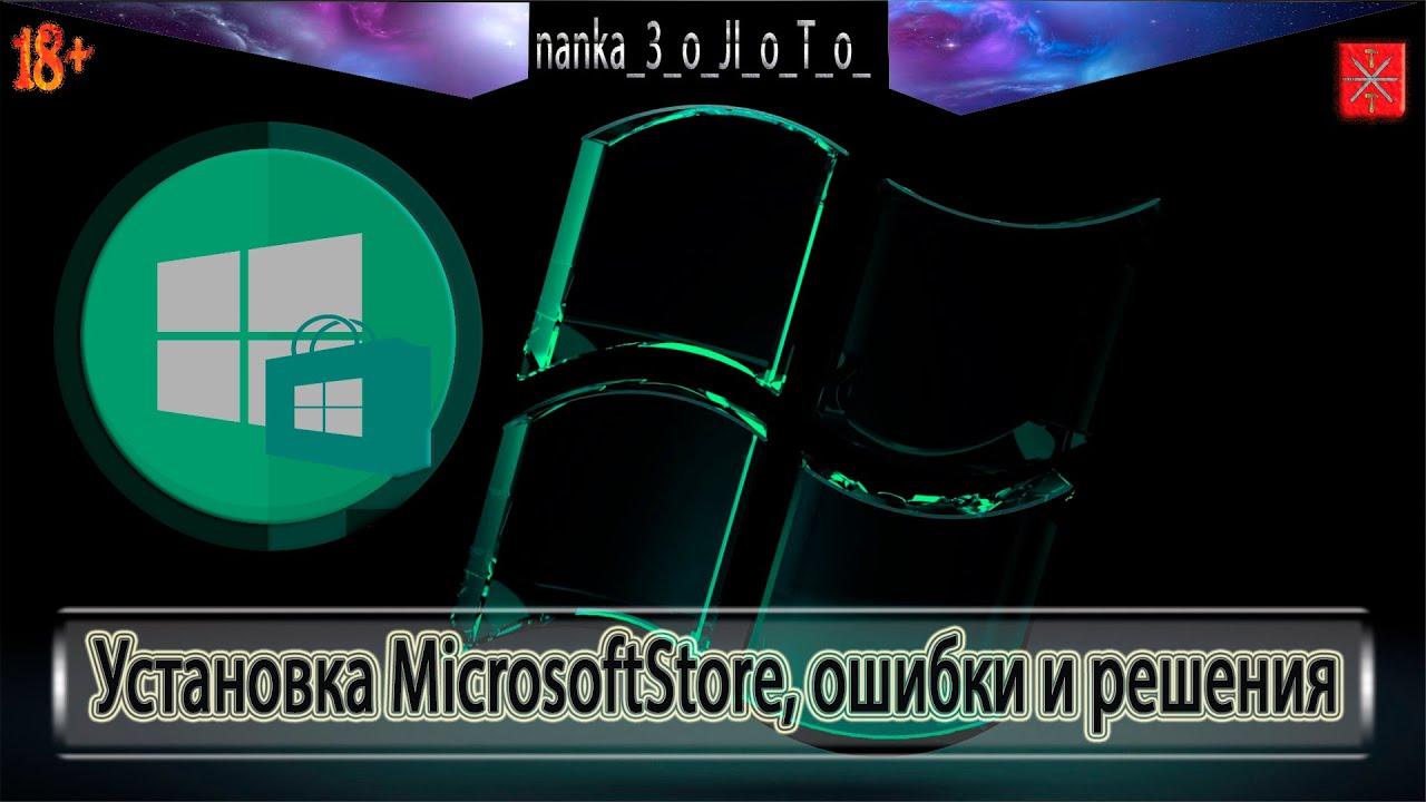 Проблемы с установкой Microsoft Store. (Дополнение к видео по установке магазина на LTSBLTSC)