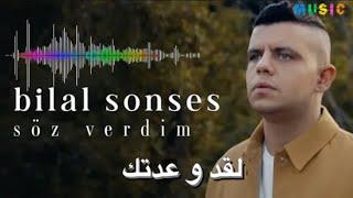 اغنية لقد وعدتك (لقد وعدت) - بلال سونسيس - مترجمة - Bilal sonses - soz vardim