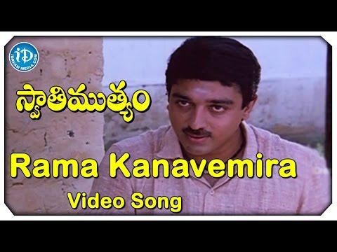 Rama Kanavemira HD Song - Swati Mutyam Movie | Kamal Haasan | Raadhika | Ilaiyaraaja