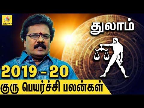 துலாம் ராசி குரு பெயர்ச்சி பலன்கள்   Thulam Rasi Guru Peyarchi Palangal 2019 to 2020  Abirami sekar