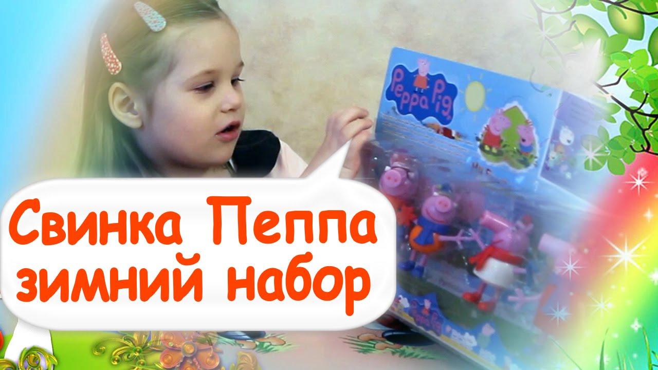 СВИНКА ПЕППА: ЗИМНИЙ НАБОР. Распаковка игрушек. Видео для детей.