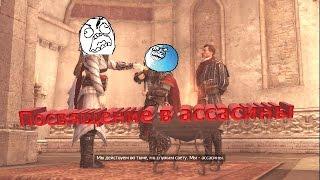 #1 Assassins Creed Brotherhood