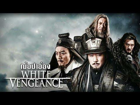 ดูหนังจีน หนังจีน  ฌ้อปาอ๋อง ศึกแผ่นดินไม่สิ้นแค้น|ยุคก่อตั้งราชราชวงศ์ฮั่น