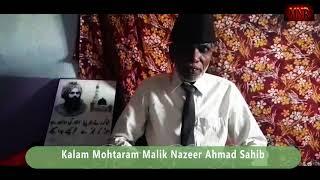 Khilafat Zille K Shafiq Ahmad Yaum e Khilafat 2021