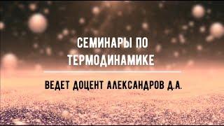 Семинар №8 (Александров Д. А.)