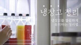 정리의 기준을 바꾸는_쉬운 냉장고 정리꿀팁 | 삼시세끼…