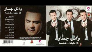 وائل جسار قال فكرني / Wael jassar A