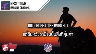 แปลเพลง Next To Me - Imagine Dragons