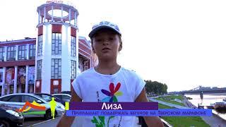 Лиза - Приглашает поддержать бегунов на марафоне