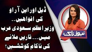 News Talk with Yashfeen Jamal   19 Sep 2018   Neo News HD