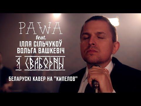 Pawa - 'Я