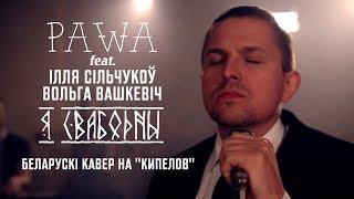 """Pawa - """"Я свабодны"""" (беларускі кавер на КИПЕЛОВ)"""