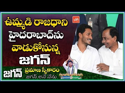 YS Jagan Tries To Use Joint Capital Hyderbad | Telangana | CM KCR | YOYO TV Channel