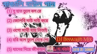 Bangali Baul Dj Gaan 2018—2019 -  Dj Biswajit Mix_DjmkManas. In Nonstop dj song bangla