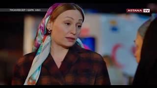 Қара нан СОНГЫ  эпизод