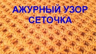 Ажурный узор Сеточка Вязание спицами Видеоурок 13