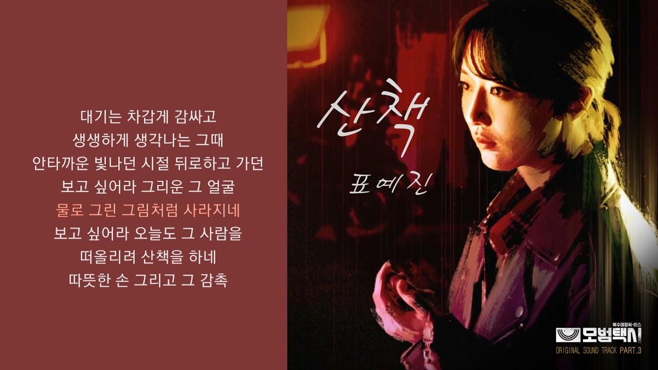 표예진(Pyo Ye Jin) - 산책 (모범택시 OST Part 3)