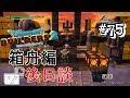 【ドラクエビルダーズ2】箱舟の後日談【ストーリー編#75】