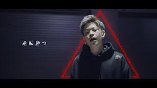 逆転勝つ / Last Star 【Music Video】