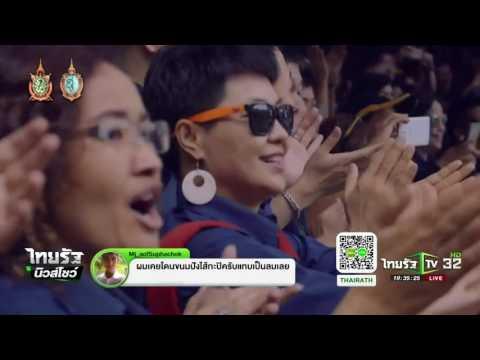 รวมกิจกรรมรับน้องสร้างสรรค์ | 11-09-59 | ไทยรัฐนิวส์โชว์ | ThairathTV