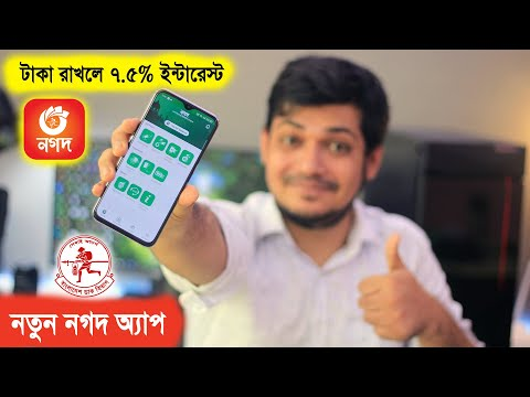 New Nagad App || Nagad Interest Rate and Cash Out Charge | Islami Banking | Sanchay