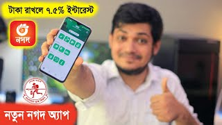 New Nagad App    Nagad Interest Rate and Cash Out Charge   Islami Banking   Sanchay screenshot 1