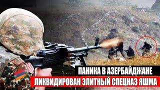 СРОЧНО: Армянская армия ликвидировала ЯШМУ, элиту азербайджанской армии.В Баку начилась паника